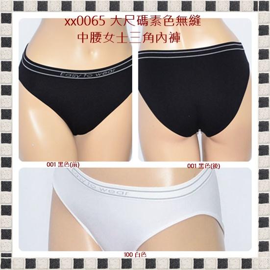 [10件組  $61/件] 素色無縫中腰女士三角內褲  腰圍 64~83 cms 可穿