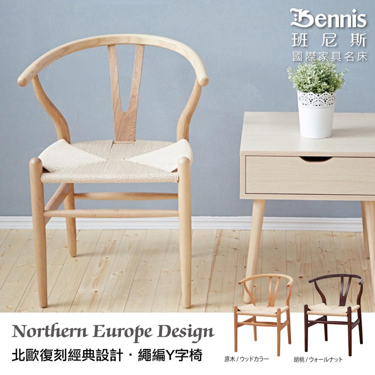 北歐復刻經典設計【繩編Y字椅】Y-Chair休閒涼椅/餐椅 ★班尼斯國際家具名床