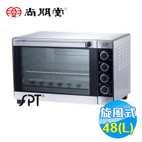 尚朋堂 48公升 第二代專業旋風雙溫控烤箱 SO-9148