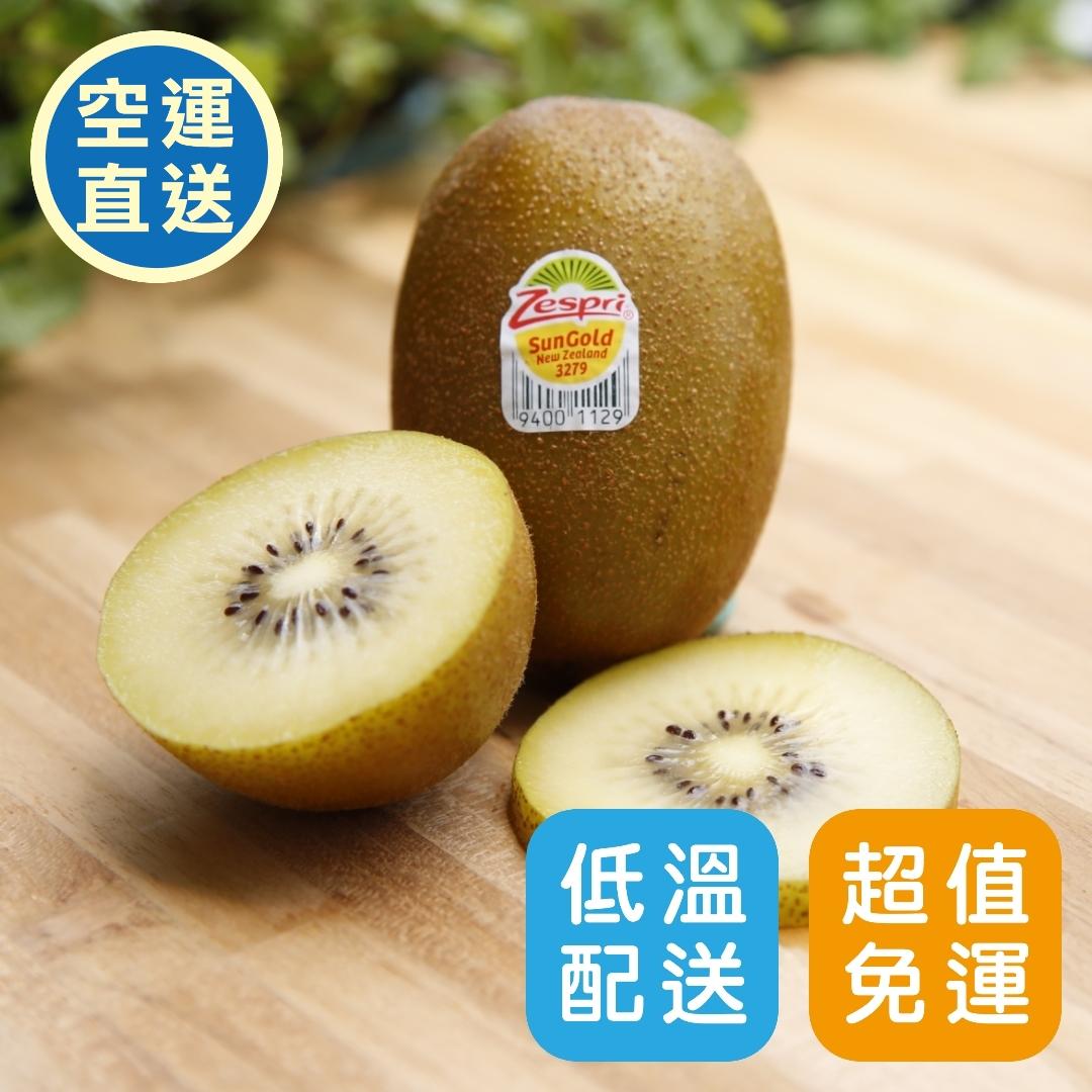 【好實選果】紐西蘭 Zespri 陽光金圓頭奇異果 15顆約1.5kg (5顆裝約500g/盒 ×3盒)〔免運〕