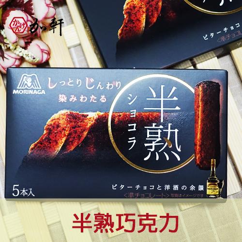 《加軒》日本人氣森永半熟巧克力