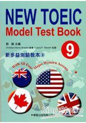 新多益測驗教本9 New Toeic Model Test Book