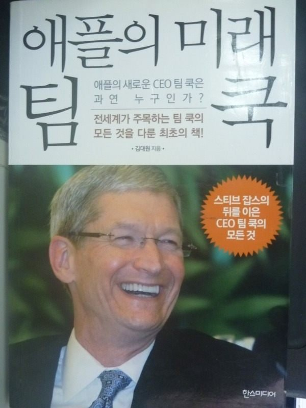【書寶二手書T5/傳記_ZAR】Tim Cook, Apples future_Kim Daewon_韓文書