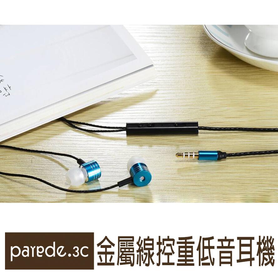鋁合金 重低音耳機 金屬 入耳式 線控耳機 帶麥克風 調高低音 線控通話 禮盒包裝 【Parade.3C派瑞德】