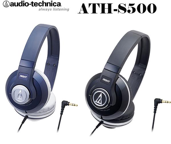 audio-technica 鐵三角 ATH-S500  (贈收納袋) 摺疊耳罩式耳機,公司貨保固