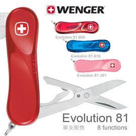 【鄉野情戶外用品店】 Wenger |瑞士|  EVOLUTION 81 /八用瑞士刀(透明藍色)/1.081.011.416 【八種功能】