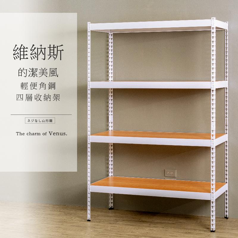 【 dayneeds 】120x45x180cm維納斯的潔美風輕巧角鋼四層收納架/書報架/層架/鞋櫃/衣櫃/電視櫃/倉庫架