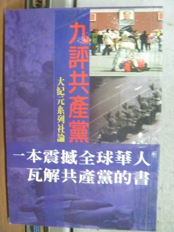 【書寶二手書T9/政治_HJQ】九評共產黨