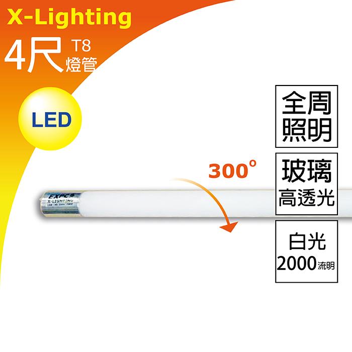 4尺 (白光) 燈管 玻璃高透 全周光 1年保固 LED T8 20W 2000流明 EXPC X-LIGHTING