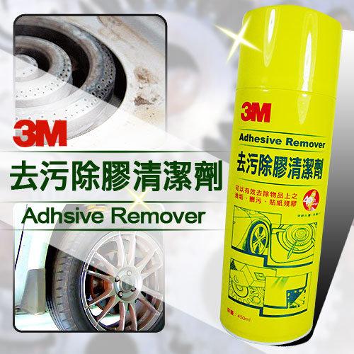 3M 去污除膠清潔劑 ( 450ml )