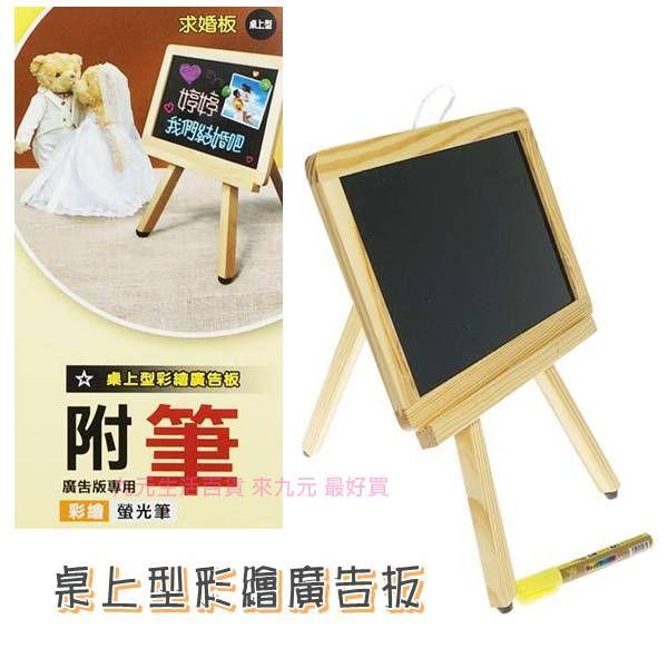 【九元生活百貨】桌上型彩繪廣告板 黑板 留言版