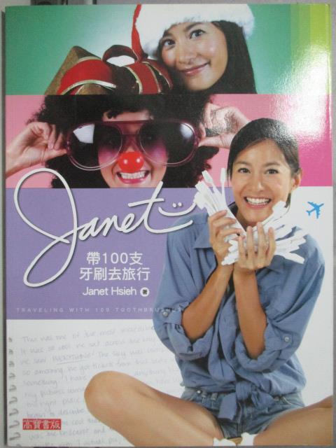 【書寶二手書T1/地圖_YCV】Janet帶100支牙刷去旅行_Janet Hsieh