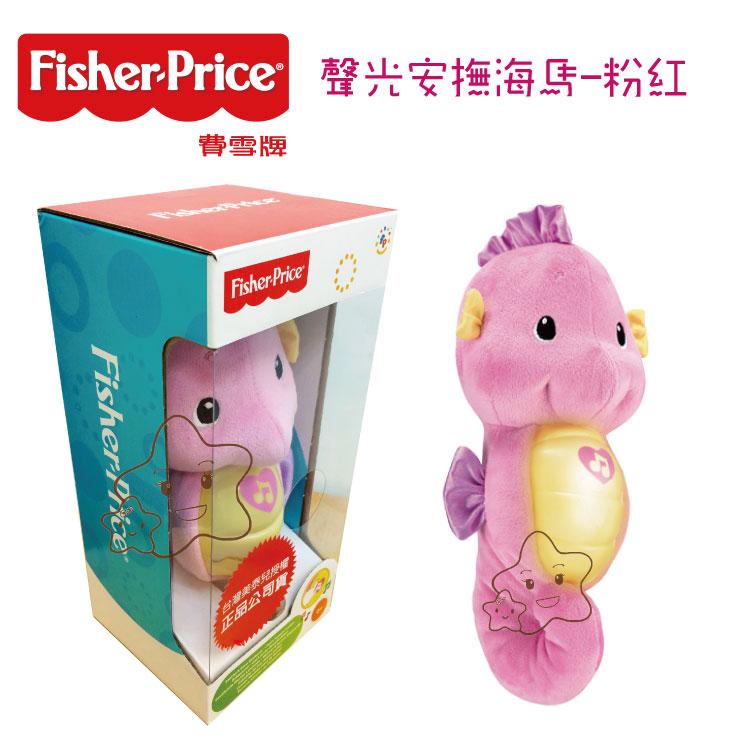 【大成婦嬰】費雪 Fisher Price 聲光安撫海馬(盒裝 / 公司貨)