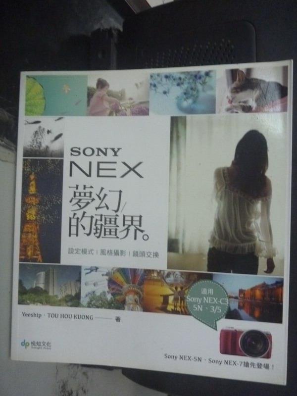 【書寶二手書T5/攝影_JFC】Sony NEX:夢幻的疆界_原價380_Yeeship