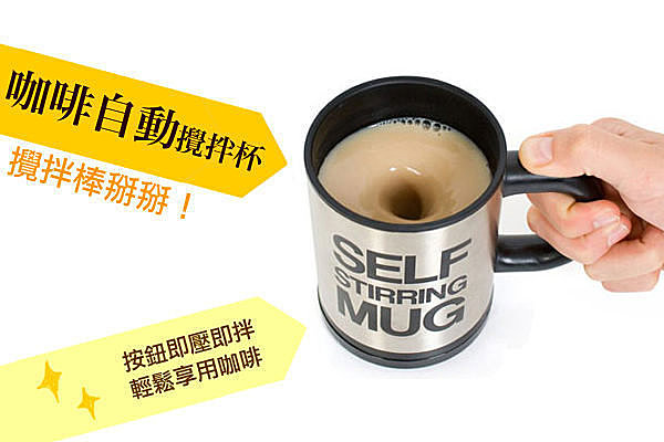 BO雜貨【SV1946】電動式奶泡咖啡杯 自動攪拌咖啡杯 不銹鋼咖啡杯 懶人咖啡杯 不繡鋼打奶泡機