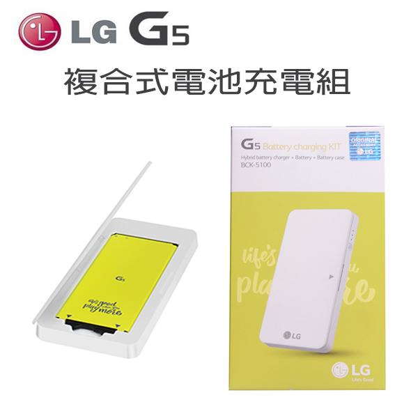 LG G5 H860 原廠電池組 複合式電池充電組【葳豐數位商城】