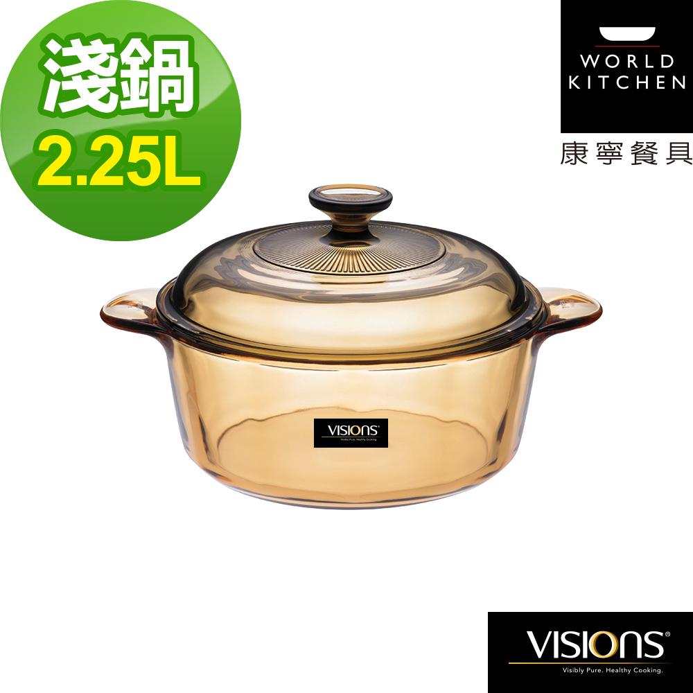 【美國康寧Visions】晶彩透明鍋雙耳-2.25L