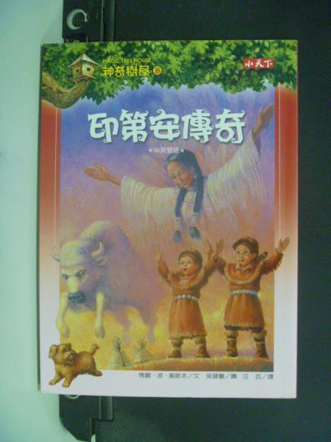 【書寶二手書T1/兒童文學_GQJ】神奇樹屋18:印第安傳奇_汪芸, 瑪麗‧奧斯