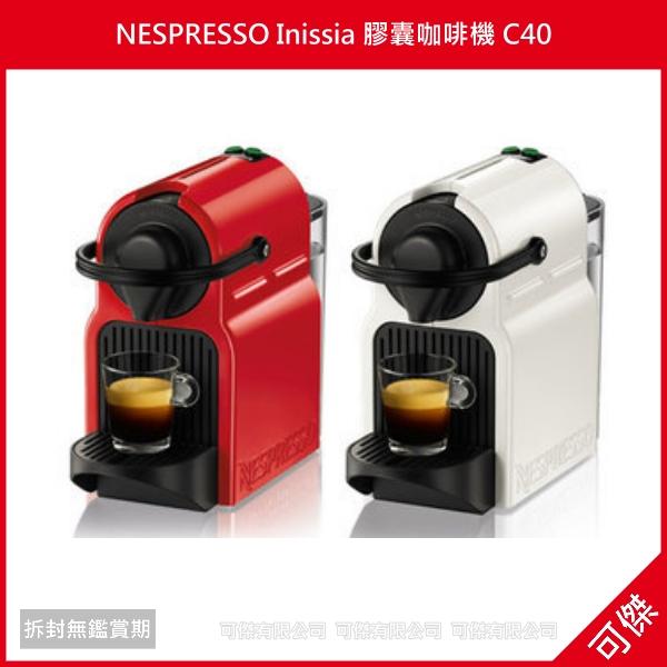 可傑 NESPRESSO Inissia 膠囊咖啡機 C40 紅色/白色