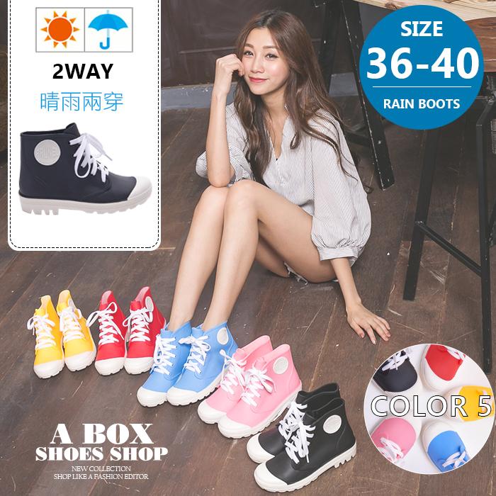 格子舖【AR038】晴雨兩穿2ways 超防水  韓版綁帶造型雨鞋 雨靴 帆布鞋 5色