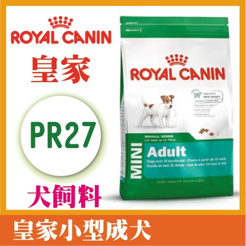 法國皇家小型成犬飼料(小顆粒) PR27 15kg