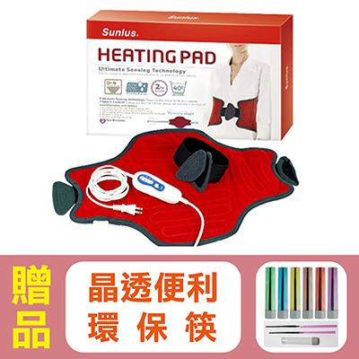 【Sunlus三樂事】暖暖熱敷墊(全方位型)MHP-902,贈品:晶透便利環保筷x1