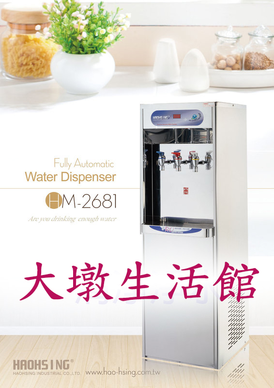 【大墩生活館】豪星牌HM-2681冰溫熱不鏽鋼飲水機(內含RO逆滲透),14880元。歡迎來電議價