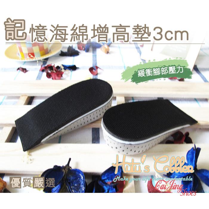 增高半墊_記憶海棉增高墊3公分 高檔品質 記憶腳型更舒適 吸汗透透氣 增高墊 增高鞋墊