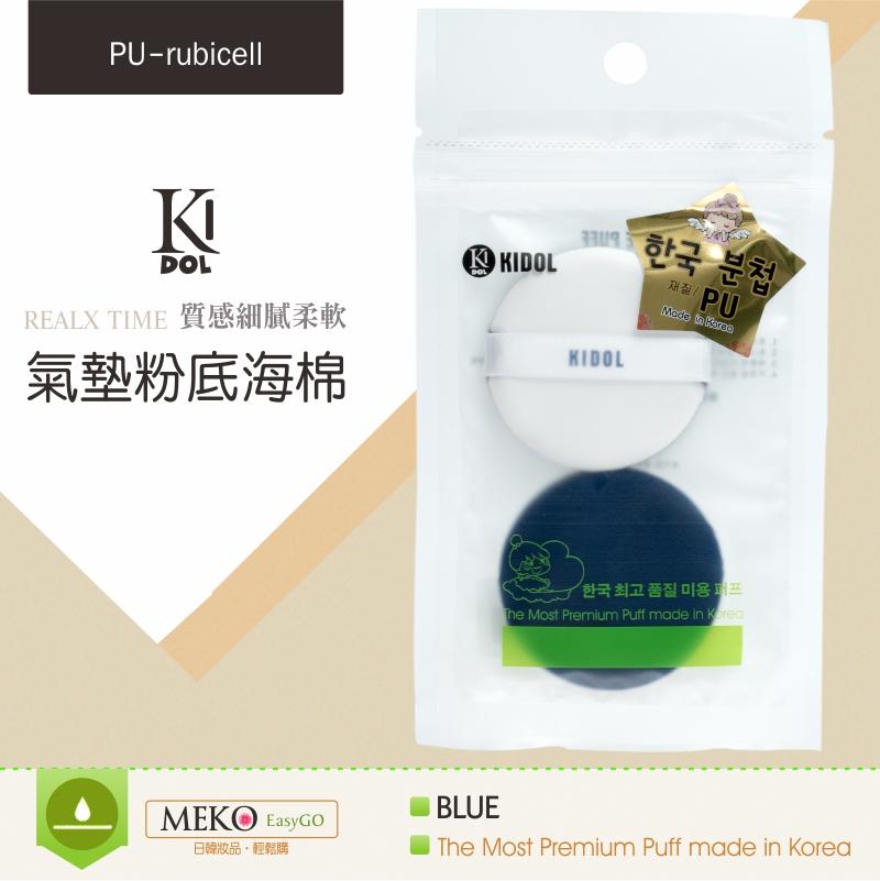 8-0014 KL韓國原裝氣墊粉底海棉(BLUE)(2入)