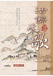 活佛之歌(一)+ 《如意-瑤池金母心咒CD》