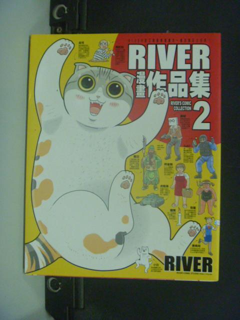 【書寶二手書T4/漫畫書_GCT】RIVER漫畫作品集2_RIVER