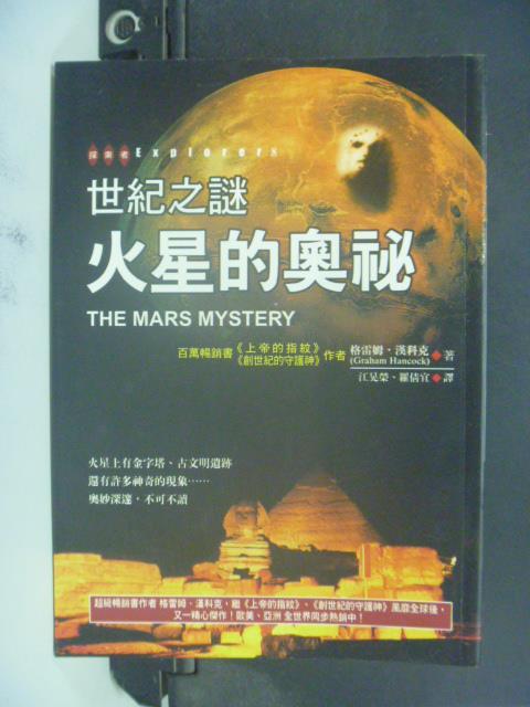 【書寶二手書T1/科學_IBV】世紀之謎—火星的奧祕_格雷姆.漢科克/著 , 江晃榮
