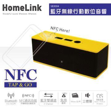 Ergotech 人因科技 SB3004Y Home Link NFC藍牙無線數位音響 (艾吉爾) [天天3C]