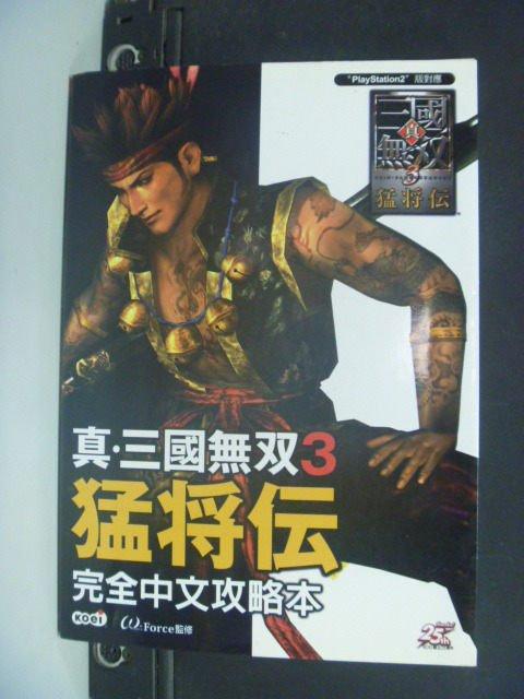 【書寶二手書T7/電玩攻略_OJV】真三國無雙3_完全中文攻略本