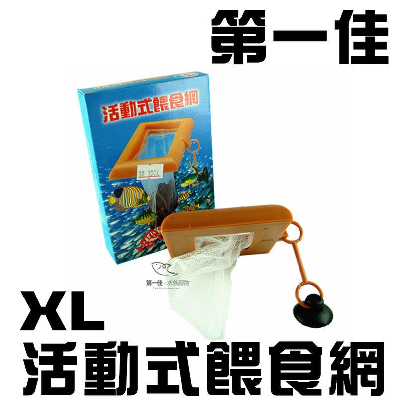 [第一佳 水族寵物] 活動式餵食網 (冷凍赤蟲、豐年蝦、飼料等最佳餵食器) 固定餵食點[XL]