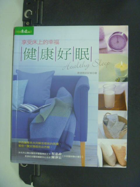 【書寶二手書T3/養生_GCD】健康好眠_康健雜誌