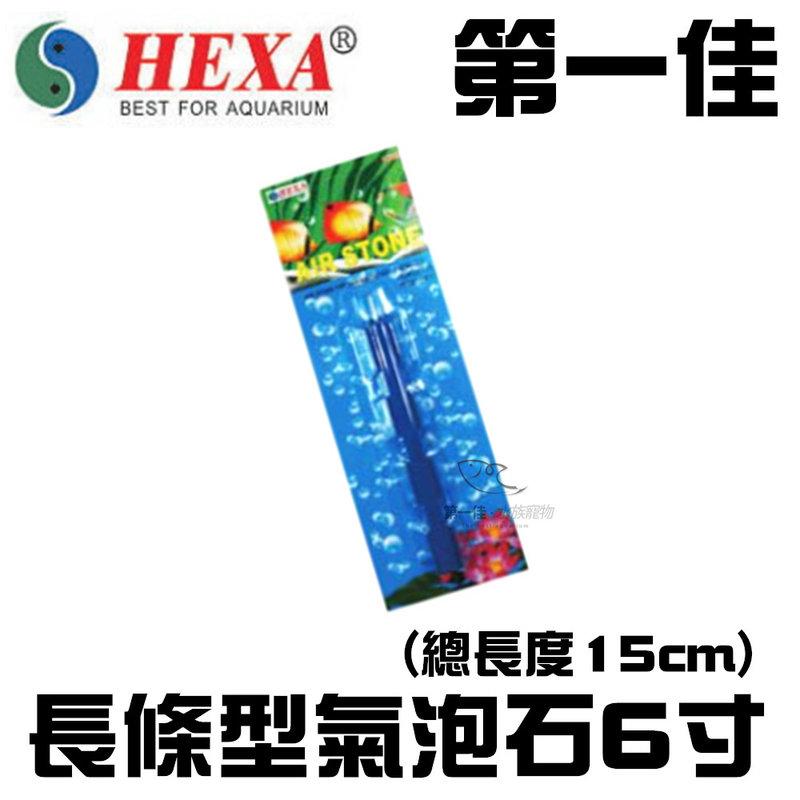 [第一佳水族寵物] 台灣HEXA海薩 圓柱型氣泡石6寸(總長度15cm) KW314071