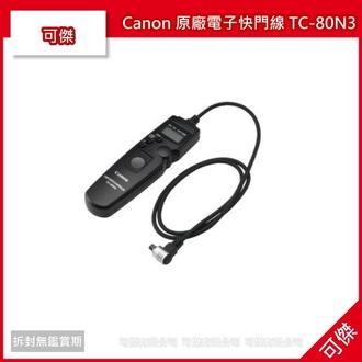 可傑  Canon 原廠電子快門線 TC-80N3 TC80N3 原廠電子定時快門線 液晶螢幕