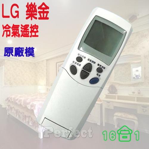 【LG 樂金】16合1專用冷氣遙控器 AI-L1