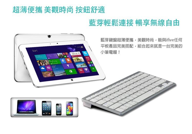 【DR.K】【ifive】 時尚超薄無線藍芽鍵盤支援ios/Android/Win8作業系統