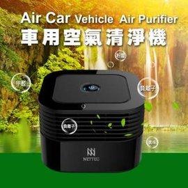 NETTEC Air Car車用空氣清淨機  高規格480萬高密度負離子  強力除臭、迅速有效的消除煙霧