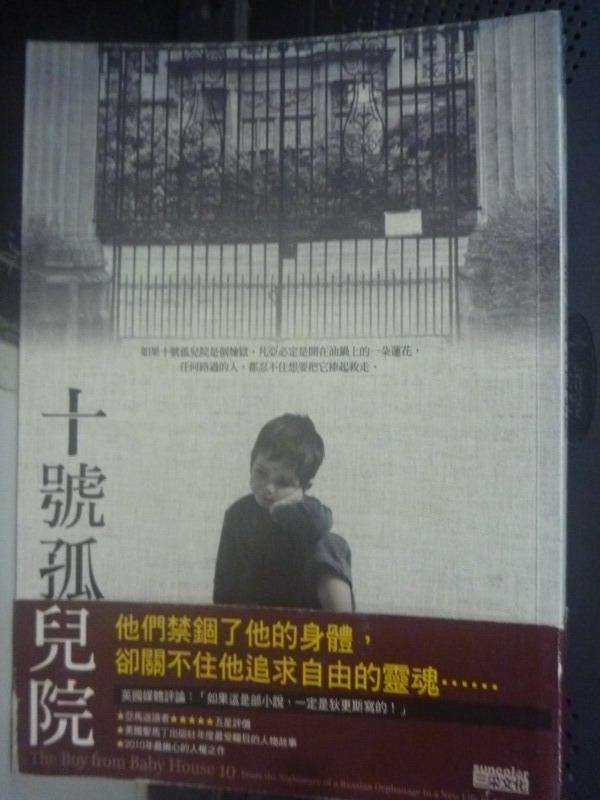 【書寶二手書T5/翻譯小說_JQB】十號孤兒院_林淑娟, 亞倫‧菲爾