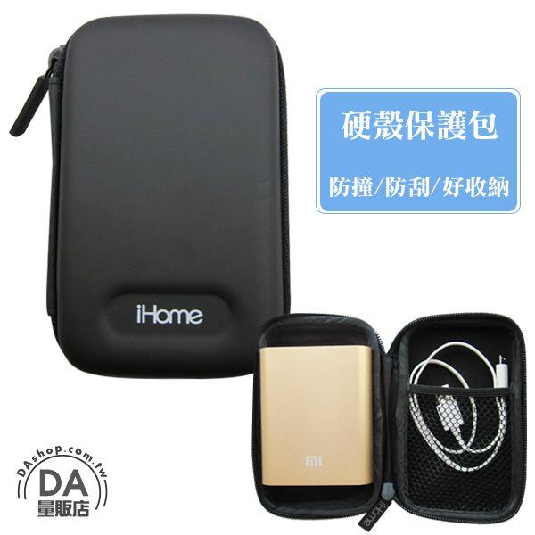 《DA量販店》樂天最低價  2.5吋 黑色 硬碟包 行動硬碟 保護套 硬殼 吸震 防撞 (39-079)