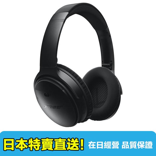 【海洋傳奇】【日本直送免運】日本 Bose QuietComfort 35 ~QC35 黑色 耳機 Bose音響技術