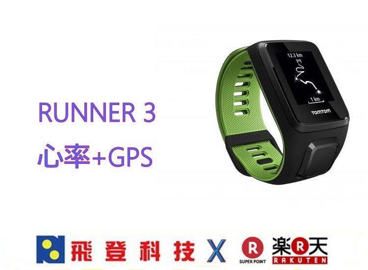 【RUNNER 3 心率款】心率+GPS  TOMTOM RUNNER 3 CARDIO 超越者 手錶