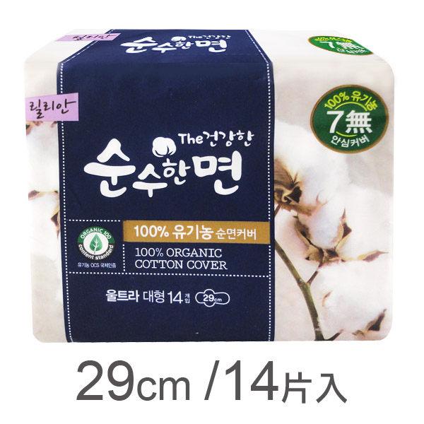 韓國秀智代言-莉蓮天然有機衛生棉 K805