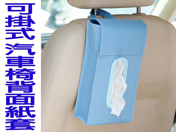 BO雜貨【SV6270】可掛式面紙收納袋 懸掛式面紙盒 汽車椅背面紙套 居家車用 面紙收納盒
