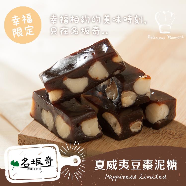 【名坂奇】夏威夷豆棗泥糖(300g)