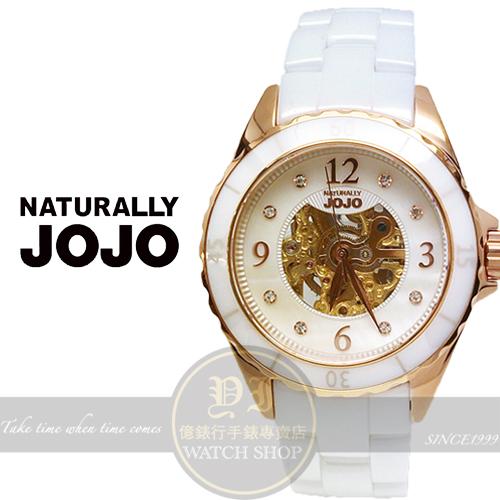 NATURALLY JOJO名媛晶鑽鏤空機械陶瓷腕錶JO96729-80R原廠公司貨