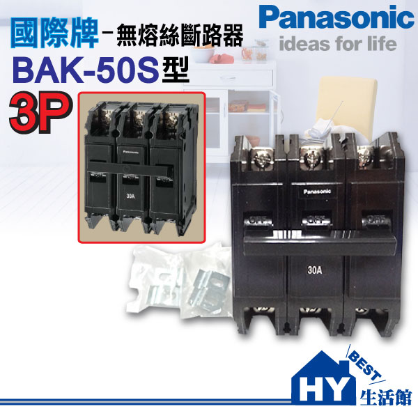 Panasonic BBT無熔絲斷路器 BAK-50S型 3P無熔絲開關 15A/20A/30A/40A/50A -《HY生活館》水電材料專賣店